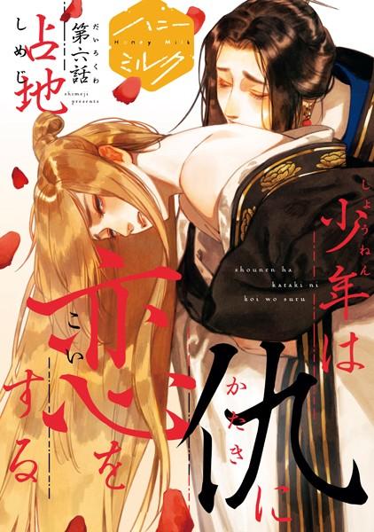 【御曹司・富豪 BL漫画】少年は仇に恋をする(単話)