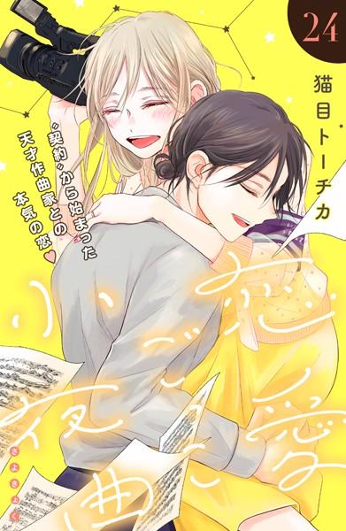 恋愛ごっこ小夜曲[comic tint]分冊版 (24)