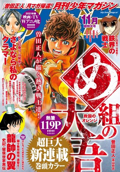 月刊少年マガジン 2020年11月号 [2020年10月6日発売]