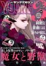 ヤングマガジン サード 2020年 Vol.11 [2020年10月6日発売]