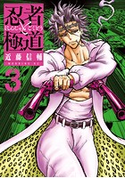 忍者と極道 (3)