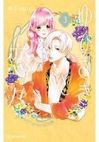 ゆびさきと恋々 (3)