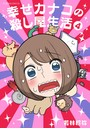 幸せカナコの殺し屋生活 (4)