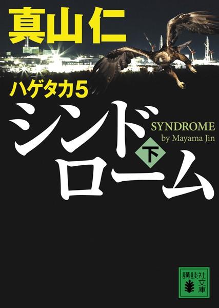 ハゲタカ 5 シンドローム (下)