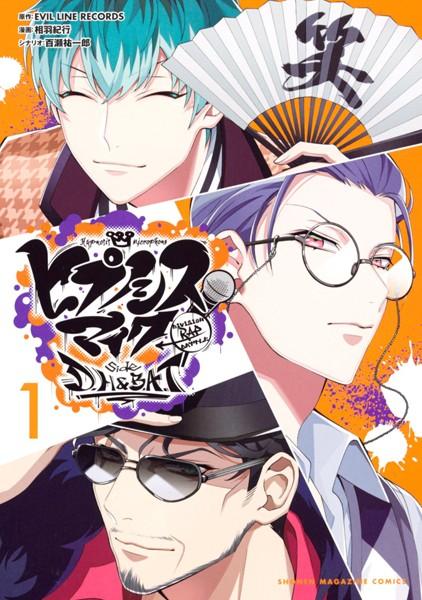 ヒプノシスマイク-Division Rap Battle-side D.H&B.A.T (1)