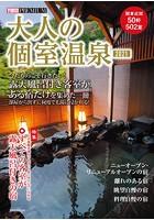 大人の個室温泉