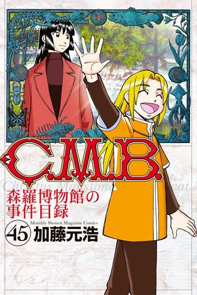 C.M.B.森羅博物館の事件目録 (45)
