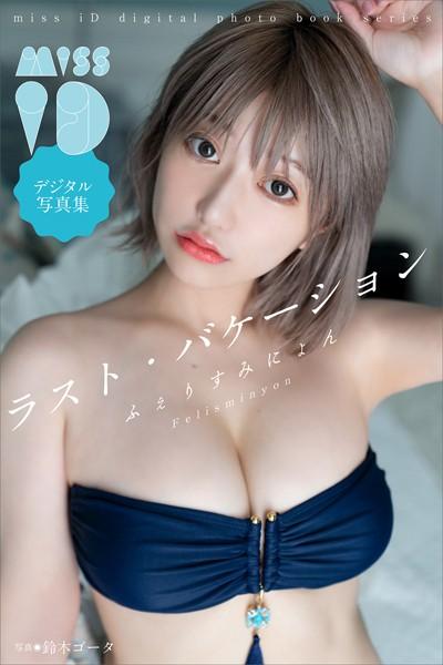 ふぇりすみにょん「ラスト・バケーション」 ミスiDデジタル写真集