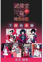 閻魔堂沙羅の推理奇譚 7冊合本版