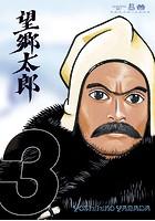望郷太郎 (3)