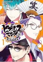 ヒプノシスマイク-Division Rap Battle-side D.H&B.A.T【期間限定 試し読み増量版】