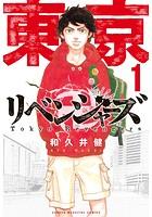 東京卍リベンジャーズ【期間限定 試し読み増量版】