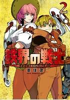 鉄界の戦士 (2)【電子限定特典付き】