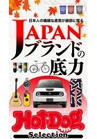 ホットドッグプレスセレクション JAPANブランドの底力 2020年10/16号