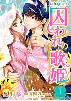 囚われの歌姫[ホワイトハートコミック]【期間限定 試し読み増量版】