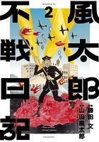 風太郎不戦日記 (2)