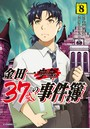 金田一37歳の事件簿 (8)