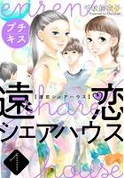 遠恋シェアハウス プチキス(単話)