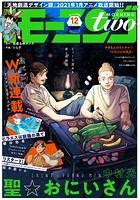 月刊モーニング・ツー デジタル版