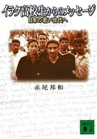 イラク高校生からのメッセージ 日本の若い世代へ