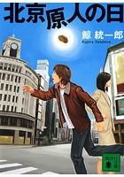 北京原人の日