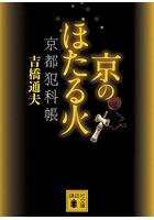 京のほたる火 京都犯科帳