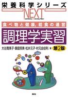 食べ物と健康,給食の運営 調理学実習 第2版