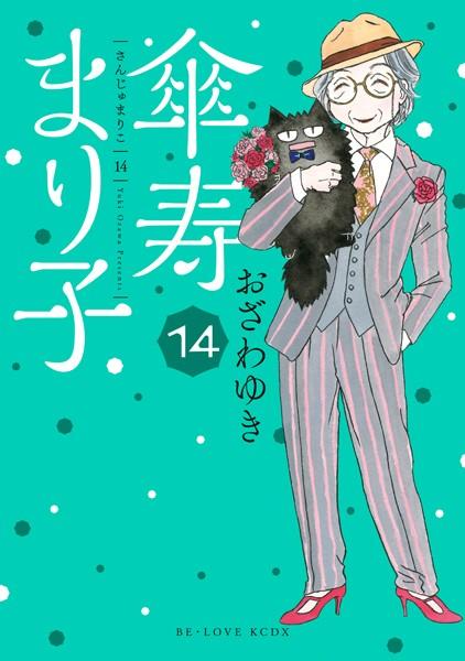 傘寿まり子 (14)