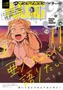 ヤングマガジン サード 2020年 Vol.12 [2020年11月6日発売]