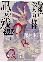 警視庁殺人分析班