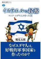 イスラエルの起源 ロシア・ユダヤ人が作った国