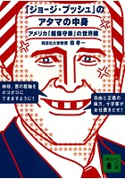 「ジョージ・ブッシュ」のアタマの中身 アメリカ「超保守派」の世界観