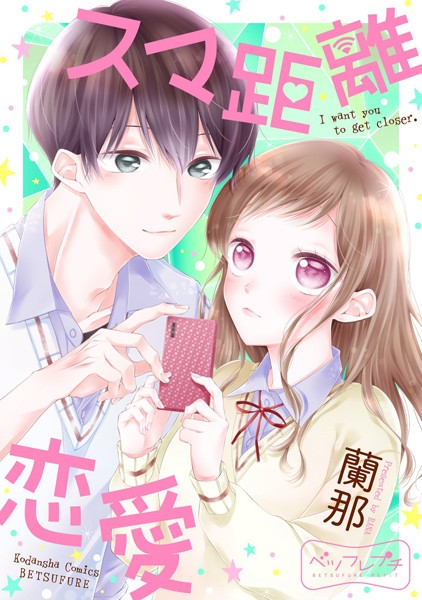 スマ距離恋愛 (1)
