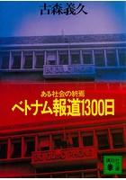 ベトナム報道1300日 ある社会の終焉