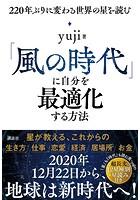 「風の時代」に自分を最適化する方法 220年ぶりに変わる世界の星を読む