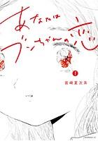 あなたはブンちゃんの恋【期間限定 試し読み増量版】