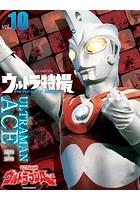ウルトラ特撮PERFECT MOOK vol.10 ウルトラマンA