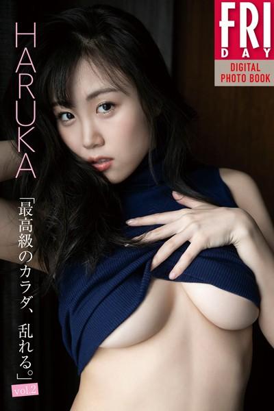 HARUKA「最高級のカラダ、乱れる。 vol.2」 FRIDAYデジタル写真集