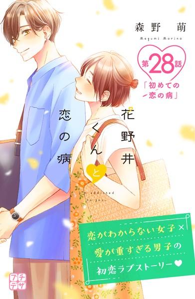 花野井くんと恋の病 プチデザ (28)