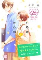 花野井くんと恋の病 プチデザ (26)