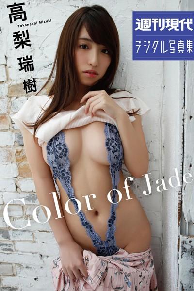 高梨瑞樹「Color of Jade」 週刊現代デジタル写真集
