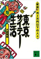 東京サイテー生活 家賃月2万円以下の人々