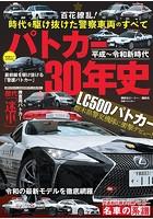 平成〜令和新時代 パトカー30年史