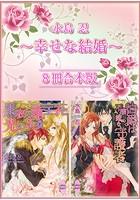 水島忍 幸せな結婚 8冊合本版 【電子特典付き】