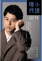 小説現代 2020年 11月号(ライト版)