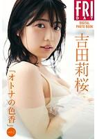 吉田莉桜「オトナの色香 vol.2」 FRIDAYデジタル写真集