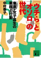 「ウチら」と「オソロ」の世代 東京・女子高生の素顔と行動