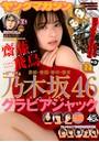 ヤングマガジン 2021年2・3号 [2020年12月7日発売]
