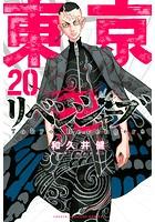 東京卍リベンジャーズ (20)