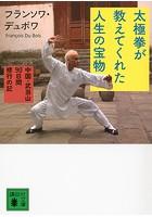 太極拳が教えてくれた人生の宝物 中国・武当山90日間修行の記